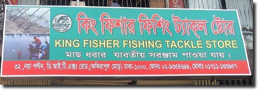 Bangladesh fishing shop sign